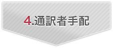 4.通訳者手配
