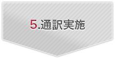 5.通訳実施