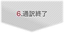 6.通訳終了