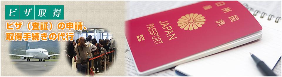 ビザ取得|ビザ(査証)の申請、取得手続きの代行